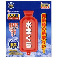 【3個セット】 リーダー水枕大人用安定タイプ×3個セット 【正規品】