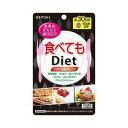 【5個セット】 食べてもダイエット 90粒×5個セット 【正規品】 ※軽減税率対応品