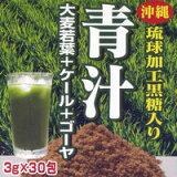 ★即納! 青汁 30包  青汁+ケール+ゴーヤ (琉球加工黒糖入り) 【正規品】