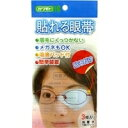 貼れる眼帯(3枚入) 【正規品】【k】【ご注文後発送までに1週間前後頂戴する場合がございます】