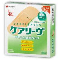 【10個セット】ケアリーヴ Lサイズ 40枚×10個セット 【正規品】 (ケアリーブ)