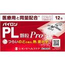 【第(2)類医薬品】パイロンPL顆粒 Pro 12包【正規品】