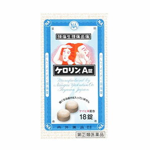 【第(2)類医薬品】ケロリンA錠 18錠【正規品】