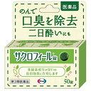 【第3類医薬品】サクロフィール 50錠【正規品】