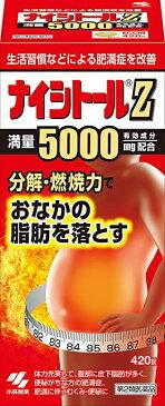 【第2類医薬品】【送料無料】ナイシトールZ パウチ 420錠【正規品】
