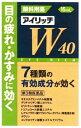 【第3類医薬品】アイリッチW40 15ml 目薬【正規品】