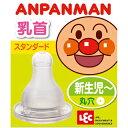 乳首(シリコン) レック アンパンマン 乳首スタンダード 丸穴 1個入【正規品】 1