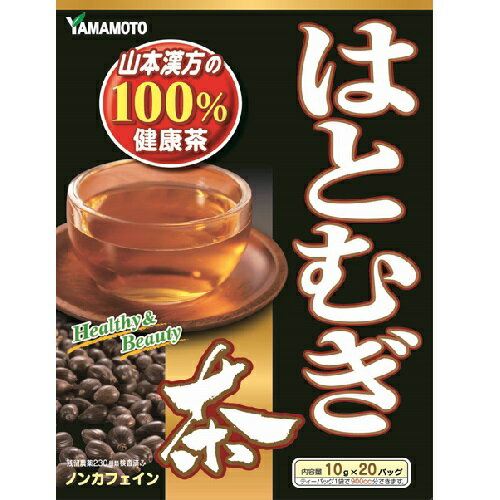 はとむぎ茶100% 10g×20バッグ 【正規品】 ※軽減税率対応品
