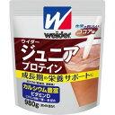 【5個セット】 ウイダー ジュニアプロテイン ココア味 980g×5個セット 【正規品】 ※軽減税率対応品