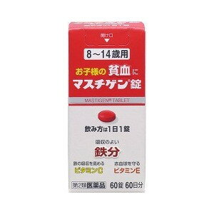 【第2類医薬品】マスチゲン錠 8〜14歳用 60錠 【正規品】