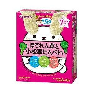 赤ちゃんのおやつ+Ca カルシウム ほうれん草と小松菜せんべい 20g(2枚*6袋入) 【正規品】