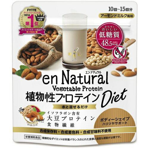 【送料・代引き手数料無料】エンナチュラル 植物性プロテインダイエット(150g)×20個セット【正規品】