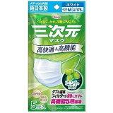 三次元マスク ミントの香り ホワイト ふつうMサイズ 5枚【正規品】