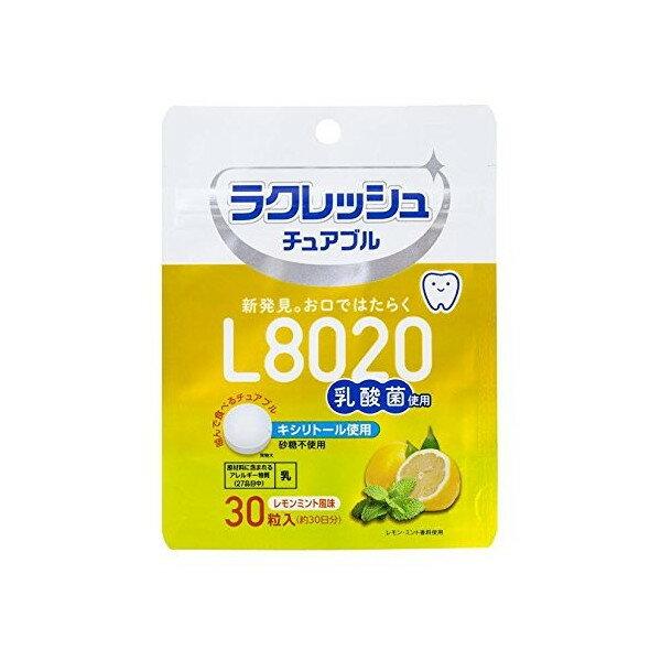 【10個セット】【送料無料】 L8020乳酸菌 ラクレッシュ チュアブル レモンミント風味 30粒入×10個セット 【正規品】 ※軽減税率対応品