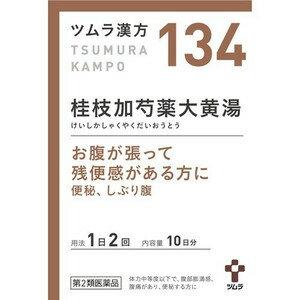 【第2類医薬品】【20個セット】 ツムラ漢方 桂枝加芍薬大黄湯エキス顆粒 20包×20個セット 【正規品】