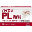 【第(2)類医薬品】【20個セット】 パイロンPL顆粒 24包×20個セット 【正規品】