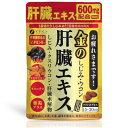 ファイン 金のしじみウコン肝臓エキス 90粒【正規品】 ※軽減税率対応品