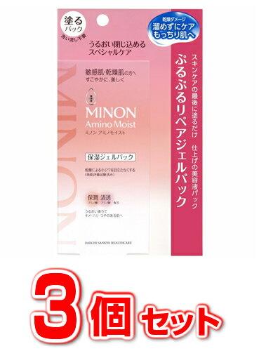 【3個セット】【送料無料】ミノン アミノモイスト ぷるぷるリペアジェルパック 60g×3個セット【正規品】