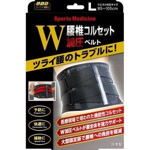 山田式 腰椎コルセット W加圧ベルト Lサイズ 1コ入 【正規品】【k】【ご注文後発送までに1週間前後頂戴する場合がございます】