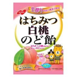 ノーベル製菓 はちみつ白桃のど飴(110g)【正規品】 ※軽減税率対応品
