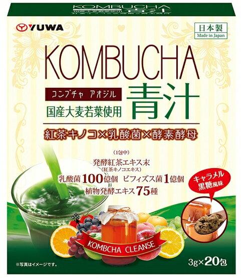 【5個セット】KOMBUCHA 青汁 3g×20包×5個セット  コンブチャ【正規品】 ※軽減税率対応品