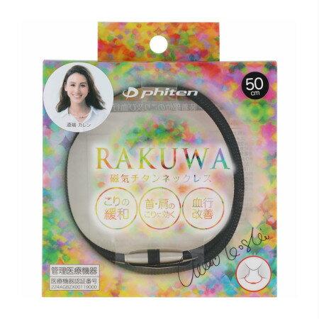 ○【 定形外・送料350円 】 Phiten(ファイテン) RAKUWA 磁気チタンネックレス メタルブラック 50cm【正規品】 【mor】【ご注文後発送までに2週間程度頂戴する場合がございます】