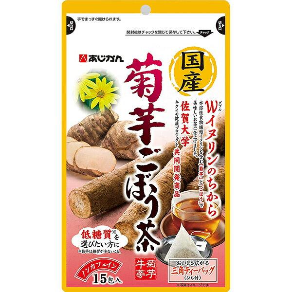 国産菊芋ごぼう茶 15包【正規品】 ※軽減税率対応品