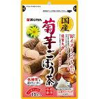 【10個セット】 国産菊芋ごぼう茶 15包×10個セット 【正規品】 ※軽減税率対応品