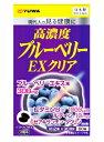 【5個セット】 高濃度ブルーベリーEX クリア 60粒×5個セット 【正規品】 ※軽減税率対応品