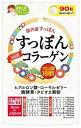【3個セット】すっぽん with コラーゲン 90粒×3個セット【正規品】 ※軽減税率対応品 1