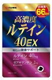 【3個セット】ユーワ 高濃度ルテイン 40EX  132粒(66日分)×3個セット【正規品】 ※軽減税率対応品