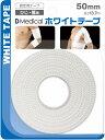 【10個セット】 DMedical ドーム ホワイトテープ 50mm×10個セット 【正規品】