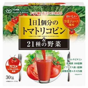 【3個セット】 ユーワ 1日1個分のトマトリコピン&21種の野菜 30包×3個セット 【正規品】 ※軽減税率対応品