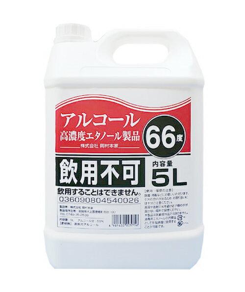 【日本製】 アルコール 高濃度 エタノール製品 5L【正規品】5リットル  除菌 消毒
