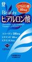 【5個セット】 ビューティヒアルロン酸 30g 井藤漢方×5個セット 【正規品】 ※軽減税率対応品