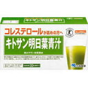 小林製薬 キトサン明日葉青汁 3g×30袋 【正規品】 ※軽減税率対応品