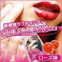 ★あなたのラブライフを応援します♪大阪LOVECAN フェロモンキャンディ ラブキャン  【正規品】 LOVE CAN【t】