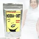 【TVで話題♪】究極の食抑コントロール素材♪フーディアダイエット【半額以下】