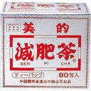 【5箱セット】ユーワ 美的減肥茶 80包×5個セット 【正規品】 ※軽減税率対応品
