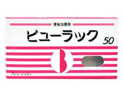【第2類医薬品】 ビューラック 50錠  【正規品】