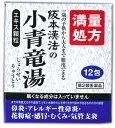 【第2類医薬品】【10個セット】【送料無料】阪本漢法の小青竜湯エキス顆粒 12包×10個セット 【正規品】 しょうせいりゅうとう