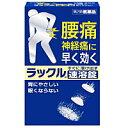【第2類医薬品】○【 定形外・送料340円 】 ラックル 2...