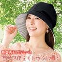 菊池桃子プロデュースブランドの前も後ろもかぶれる帽子。菊池桃子プロデュースEmom 自分で作...