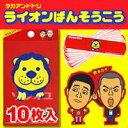 【超人気商品】マジカワ☆タカ&トシタカ アンド トシ ライオン ばんそうこう 【正規品】