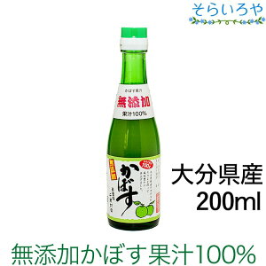 無添加かぼす果汁 100% 200ml 大分県特産 料理、調味料、カボスのジュースに