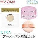 ★スタートセット★ 綺羅化粧品 キラフェイスパウダーEX 専用ケースとパフ同梱