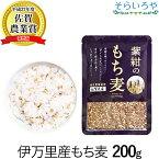 もち麦 国産 (佐賀県産) 紫紺のもち麦 200g 送料無料 令和元年産 紫もち麦 希少な国産ダイシモチ100% 食物繊維たっぷり 腹持ちよくダイエット もち麦ごはん 麦飯 大麦