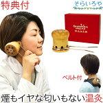 温灸器邵氏温灸器温灸材32個付セット耳へそ温灸徳潤しょうしおんきゅうき温灸セット