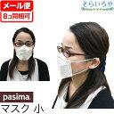 パシーマ あんしんマスク (小:14cm×10cm) 日本製 きなり ワイヤー入 脱脂綿とガーゼ 洗える安心マスク 花粉