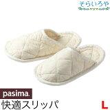パシーマ 洗えるスリッパ 「くつしたすりっぱ」 Lサイズ 24.5-26cm あったか 蒸れない 日本製